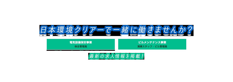 日本環境クリアーで一緒に働きませんか? 最新の求人情報を掲載!